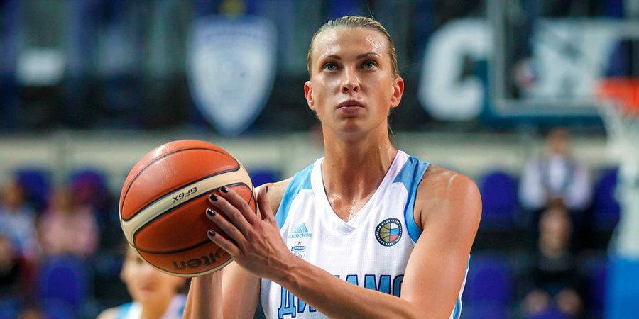Курское «Динамо» прервало серию из четырех поражений в женской Евролиге