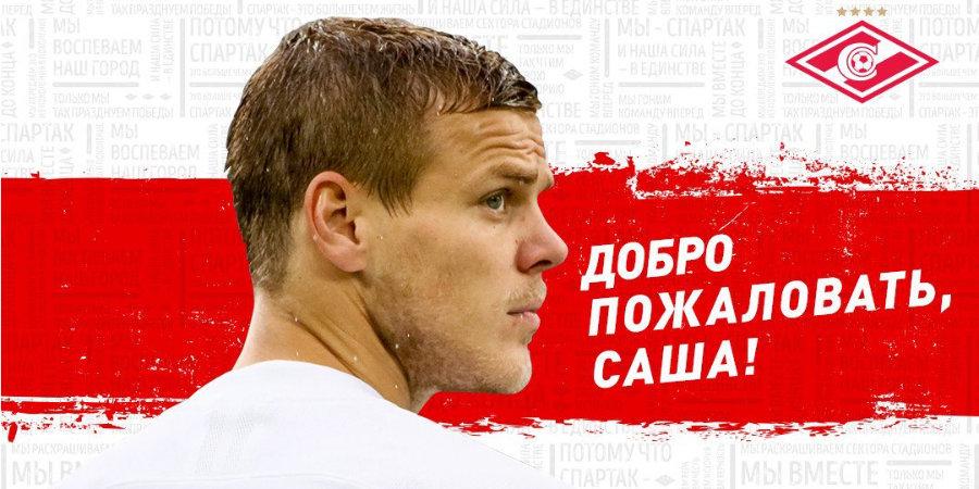 Официально: Кокорин стал игроком «Спартака»