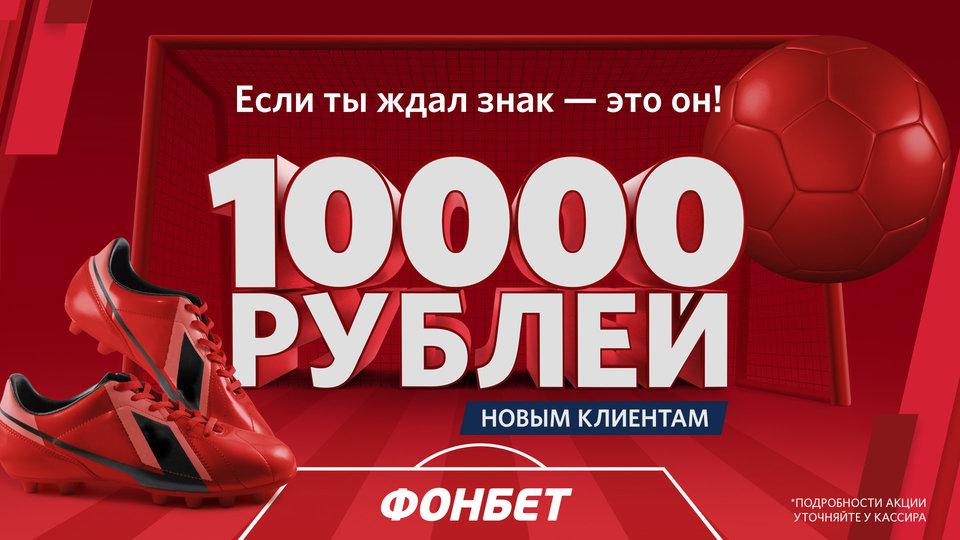 Фонбет дарит до 10 000 рублей фрибетами всем новым клиентам