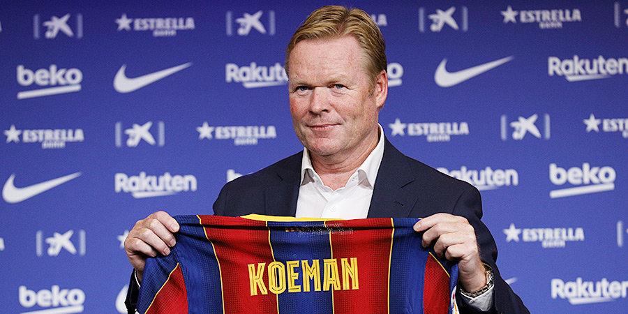 Роналд Куман — о «Барселоне»: «Благодаря мне у этого клуба есть будущее»