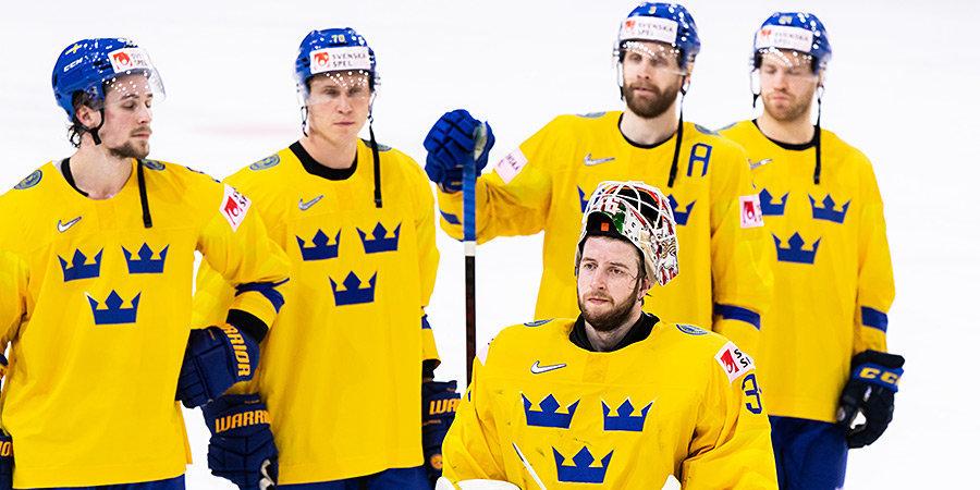 Швеция впервые в истории не вышла в плей-офф чемпионата мира