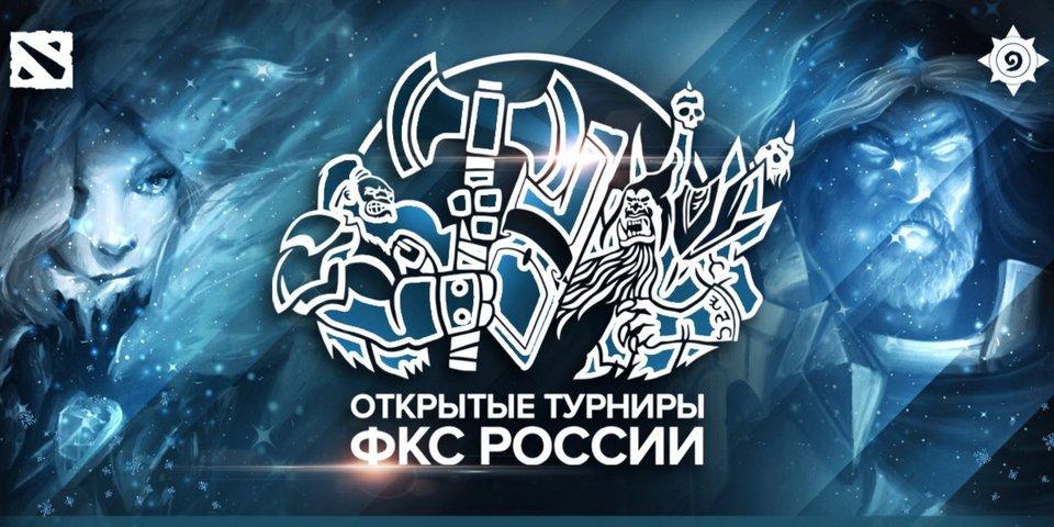 Регистрация на отборочный этап открытых турниров ФКС по DOTA 2 и Hearthstone