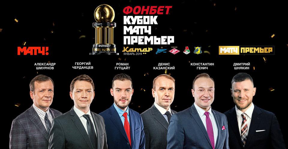 Стали известны комментаторы ФОНБЕТ КУБКА МАТЧ ПРЕМЬЕР