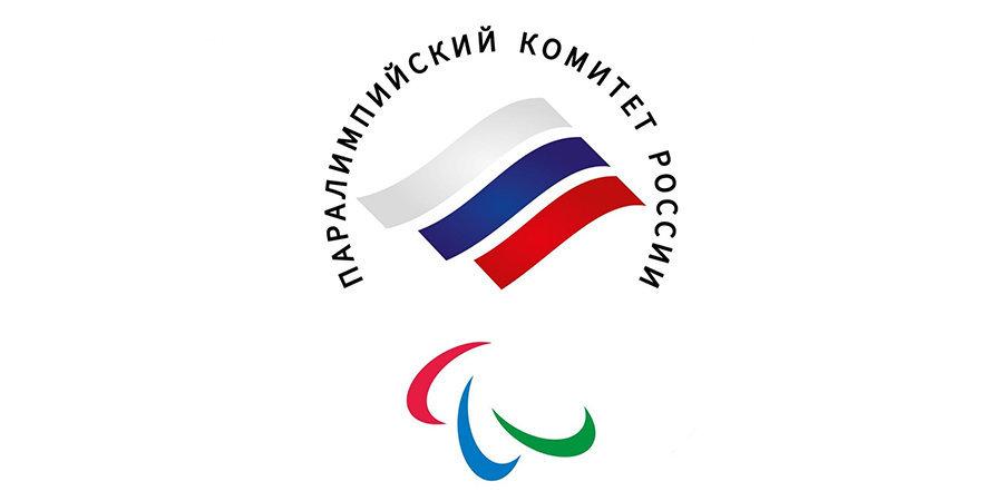 Паралимпийский комитет утвердил название и эмблему для российских команд