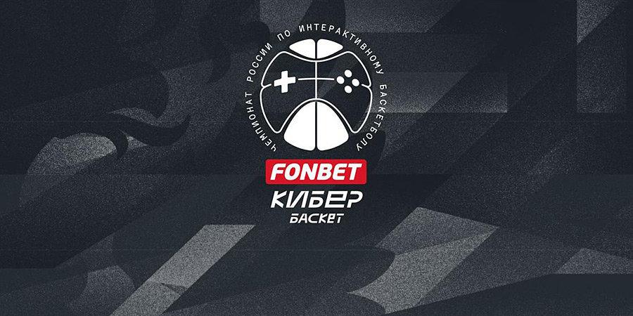 Завершилась групповая стадия третьего тура ФОНБЕТ Чемпионата России по интерактивному баскетболу