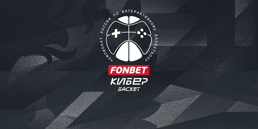30 апреля стартует четвертый тур ФОНБЕТ Чемпионата России по кибербаскетболу