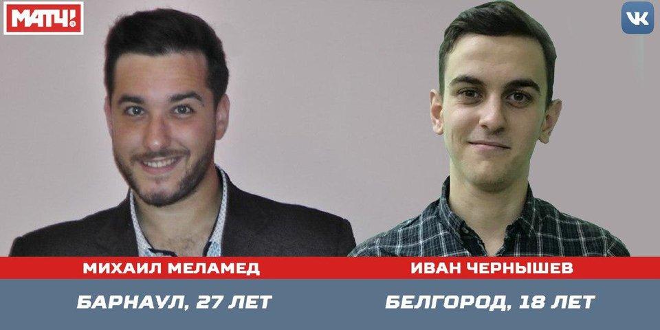 18-летний Иван Чернышев и 27-летний Михаил Меламед стали победителями