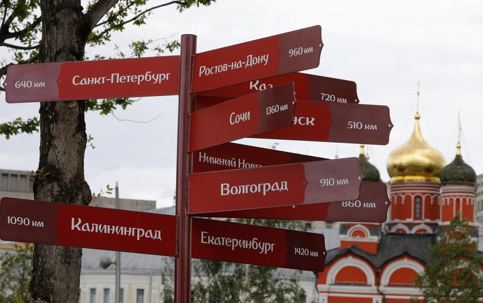 Все команды-участницы ЧМ-2018 прибыли в Россию