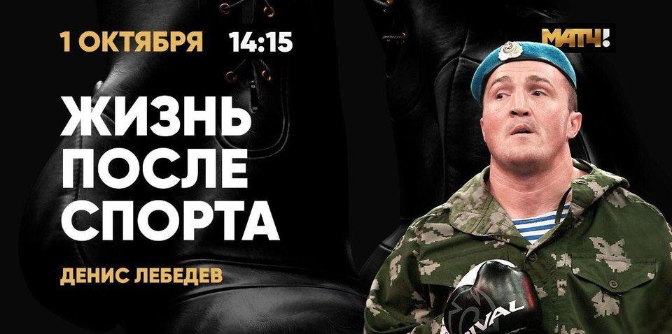 Денис Лебедев: «Смотрю бокс по «Матч ТВ» и инстинктивно делаю уклоны»