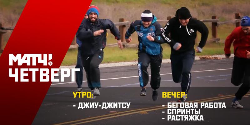 Расписание тренировок Хабиба Нурмагомедова, которое есть только на «Матч ТВ»