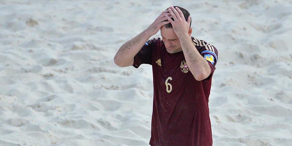 Самое крупное поражение в истории сборной России по пляжному футболу