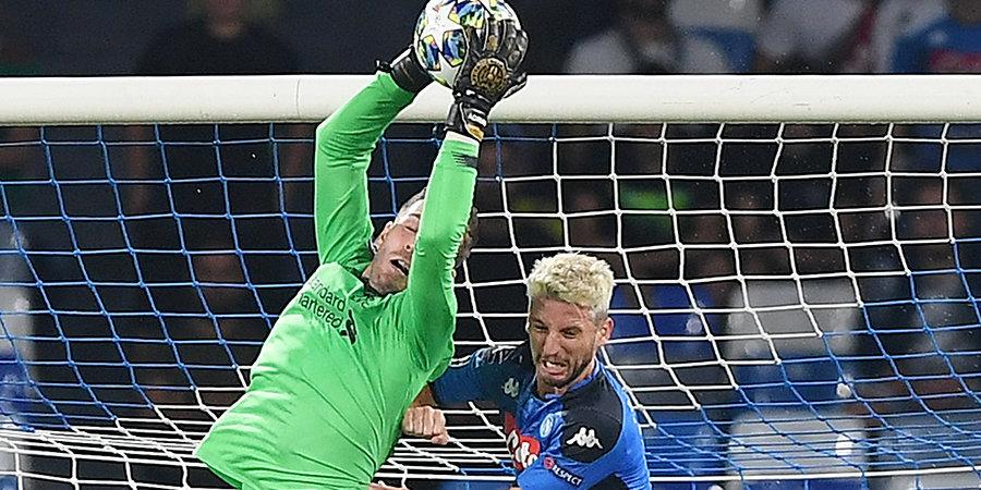«Ливерпуль» начал защиту титула с поражения в Неаполе. Видео