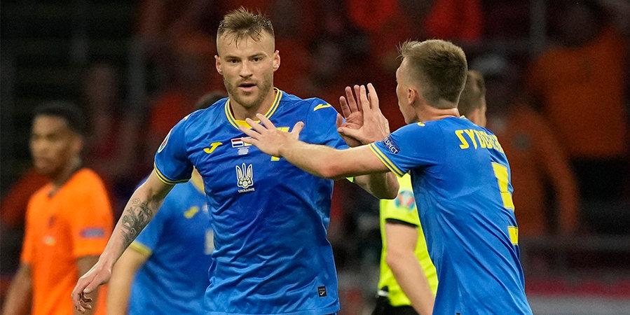 Андрей Ярмоленко: «Тренерский штаб сборной Украины доволен нашей самоотдачей в матче с Нидерландами»