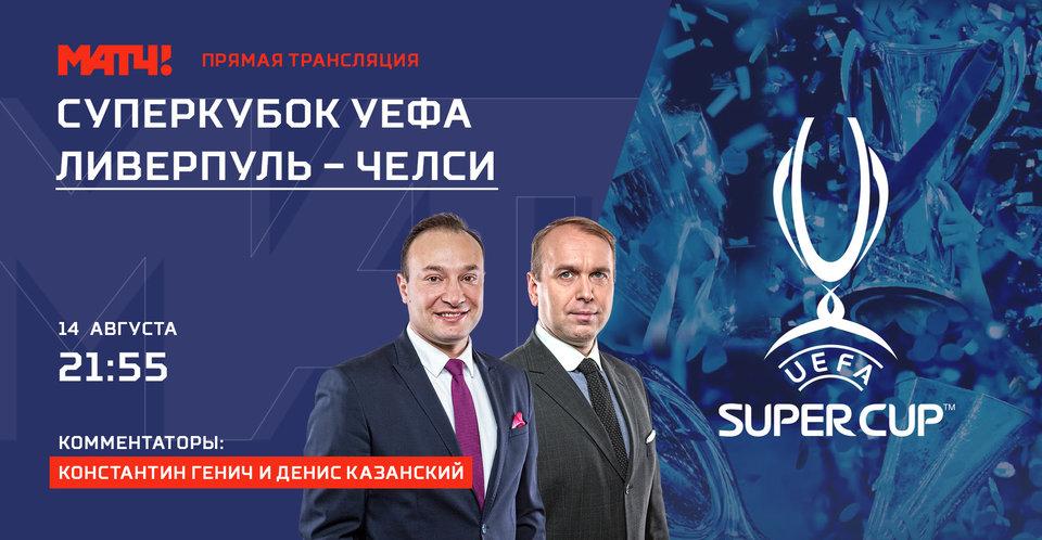 Генич и Казанский прокомментируют матч за Суперкубок УЕФА