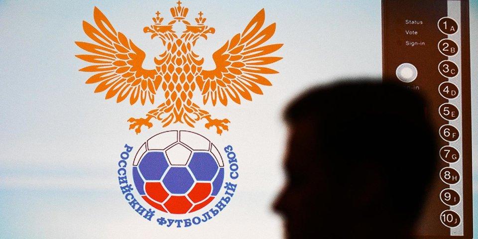 Имена кандидатов на пост президента РФС станут известны в период с 14 по 16 января
