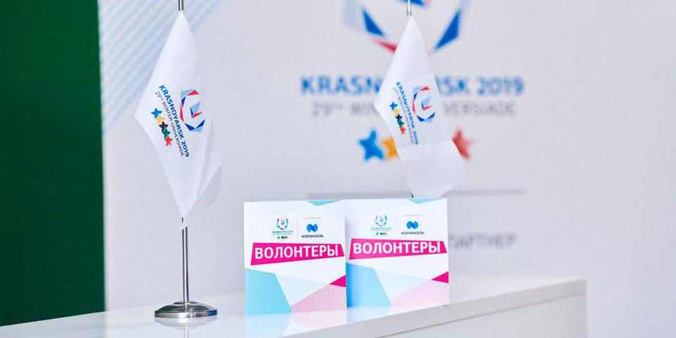 В Красноярске продолжается набор волонтеров на Зимнюю универсиаду-2019