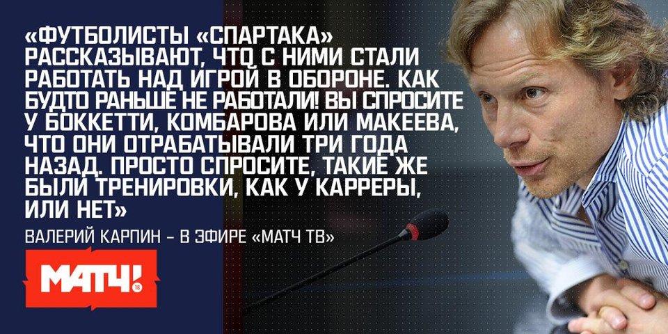 Цитата дня. Валерий Карпин – о тренировках «Спартака»