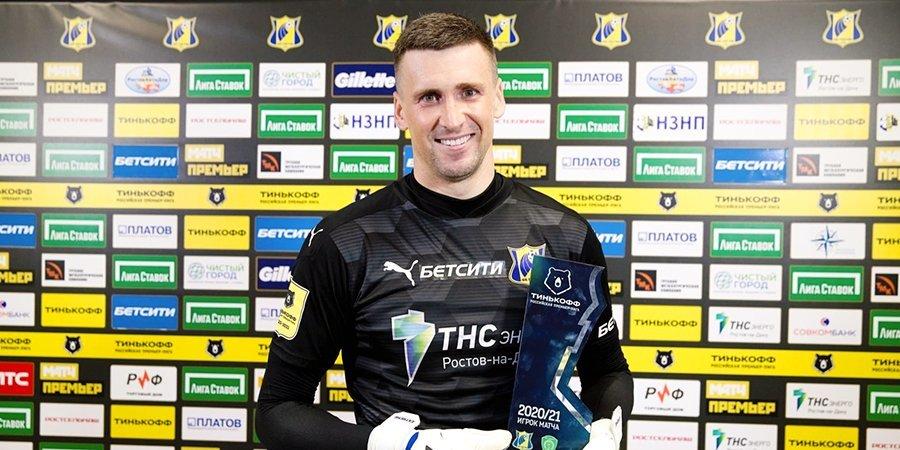 Голкипер «Ростова» Песьяков признан лучшим игроком матча с «Арсеналом»