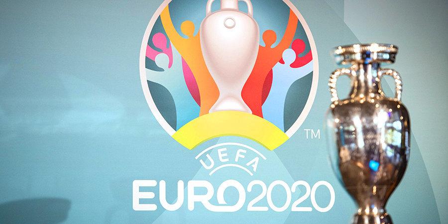 Стартовала регистрация на первый этап жеребьевки билетов на ЧЕ-2020