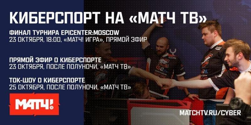 Киберспорт на «Матч ТВ»: трансляции, спецэфиры и ток-шоу