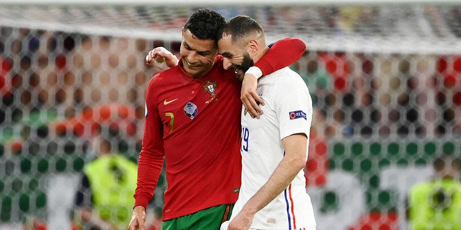 Карим Бензема: «Было здорово снова увидеться с Роналду»