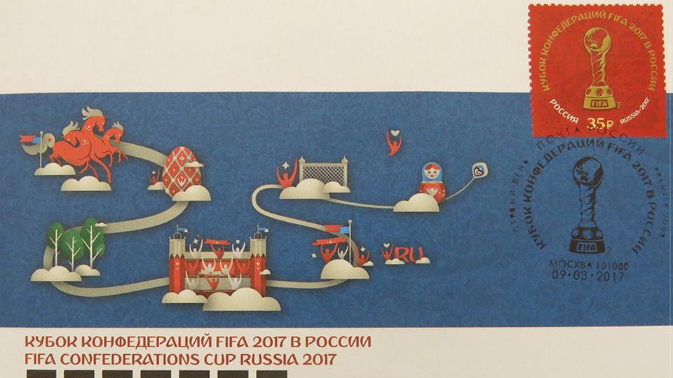 Почта России выпустила в обращение марки, посвящённые Кубку конфедераций-2017