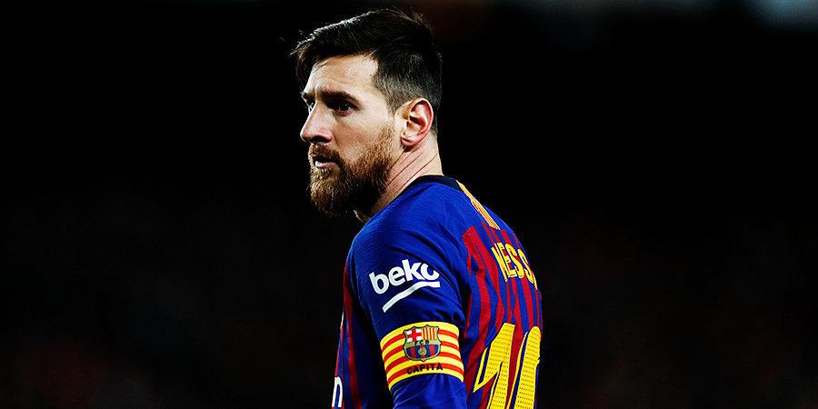 Месси имеет право уйти из «Барселоны» бесплатно, но ему в клубе светит пожизненное