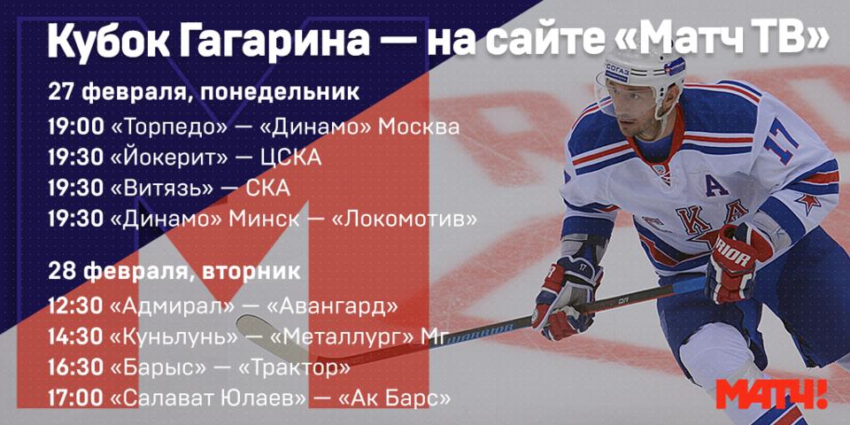 Четвертые матчи плей-офф КХЛ — сегодня в прямом эфире на сайте «Матч ТВ»
