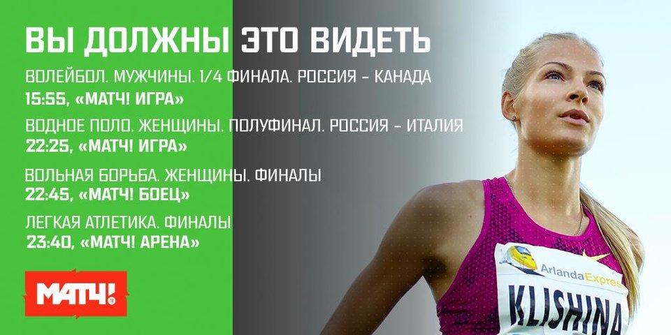 Ваш гид по Олимпийским играм на 17 августа