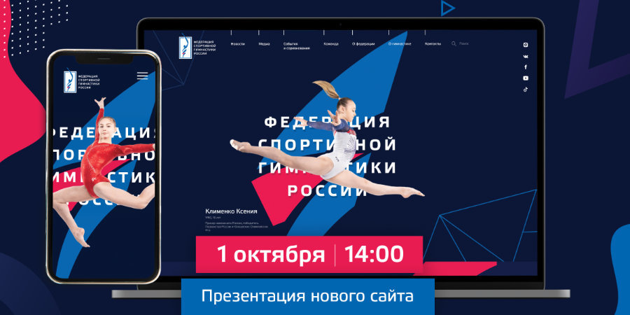 Федерация спортивной гимнастики России презентует новую медиаплатформу 1 октября