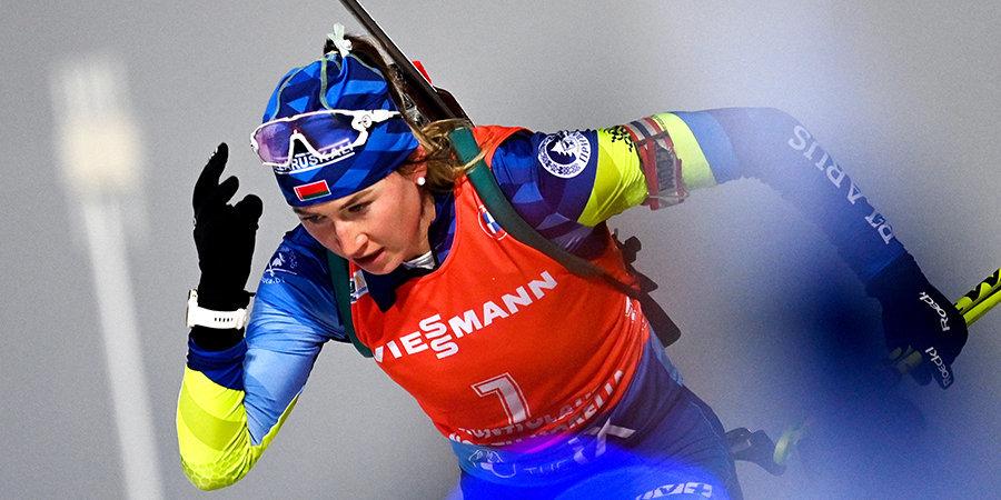 Белоруска Алимбекова выиграла спринт в Хохфильцене, россиянки — вне топ-10