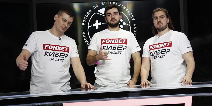 Формат, известные участники и денежный приз. Главное о ФОНБЕТ Чемпионате России по интерактивному баскетболу