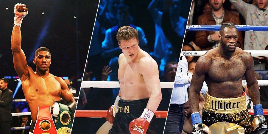 Джошуа - Поветкин - Уайлдер. Почему бокс в 2018-м будет похож на мировую войну