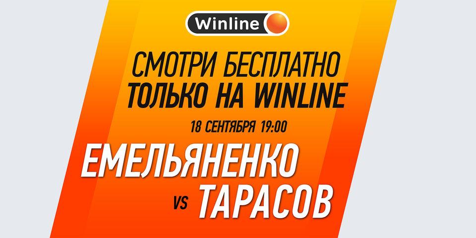 Winline покажет бой Александра Емельяненко