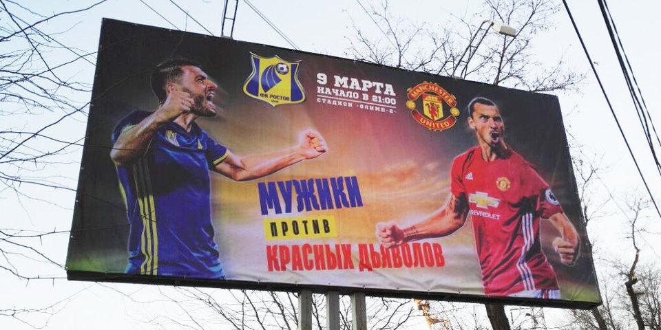 «Ростов» перед матчем года: как это было?