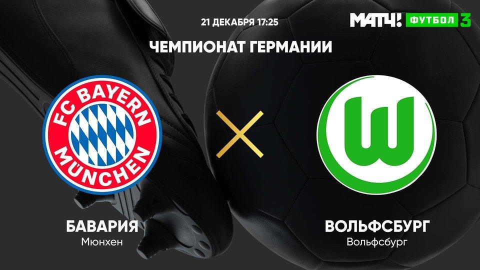 Футбол чемпионат германии бавария вольфсбург
