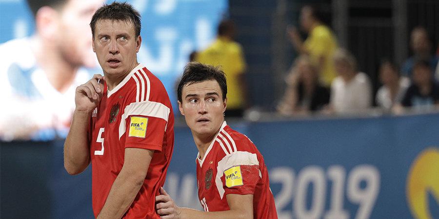 Испания не пустила сборную России в финал Межконтинентального кубка
