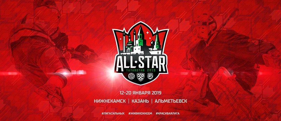 Открыто голосование за стартовые пятерки на Матч звезд КХЛ