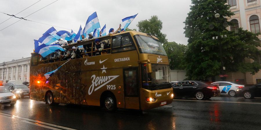 «Зенит» проехал по Невскому проспекту на золотом автобусе
