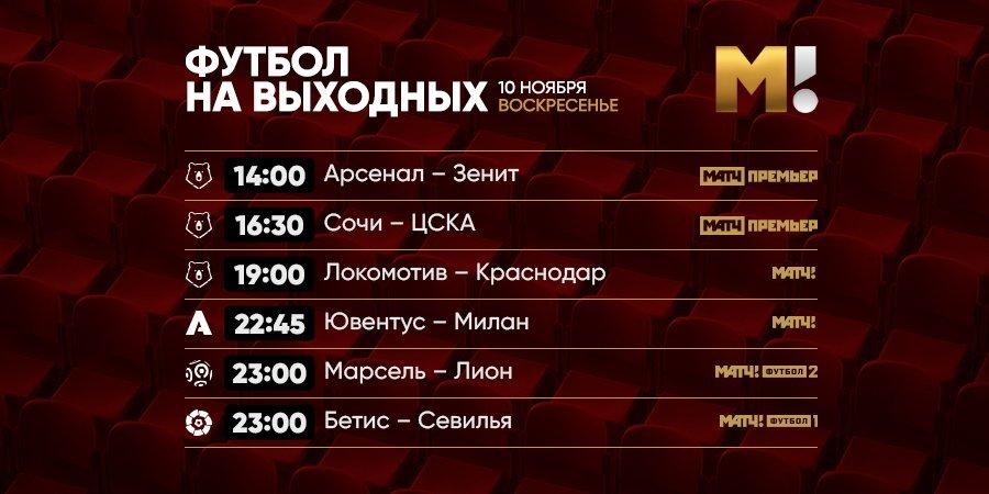«Зенит» и ЦСКА на выезде, «Краснодар» в гостях у «Локо». А также «Юве» vs «Милан». Смотрите на «Матч ТВ» в воскресенье