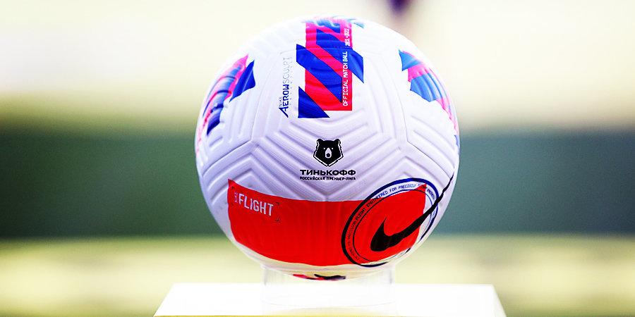 Пресс-служба РПЛ: «Предложение действующего партнера на показ матчей будет вынесено на обсуждение с клубами»