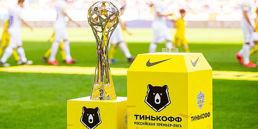 Решение РФС: Сезон Тинькофф РПЛ возобновится 21 июня