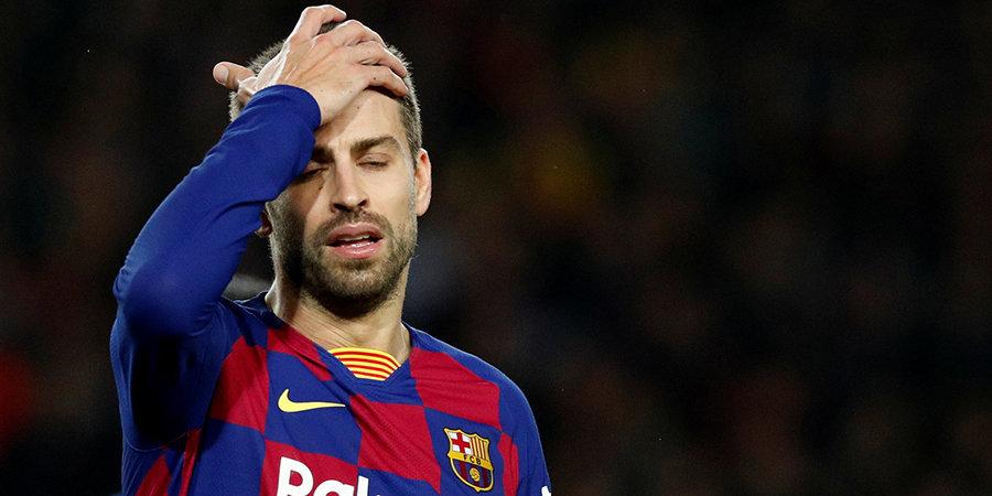 Жерар Пике — об уходе Месси: «В последние годы качество управления «Барселоной» было не лучшим, и нас наказали за это»