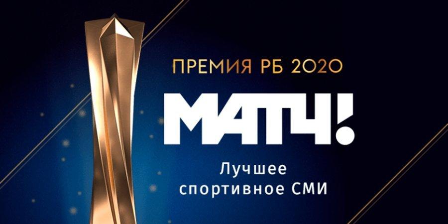 «Матч ТВ» признан лучшим спортивным СМИ в России