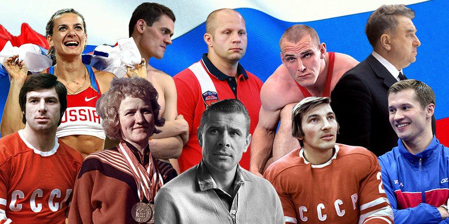 Спортивные символы России. Знают ли их наши дети?