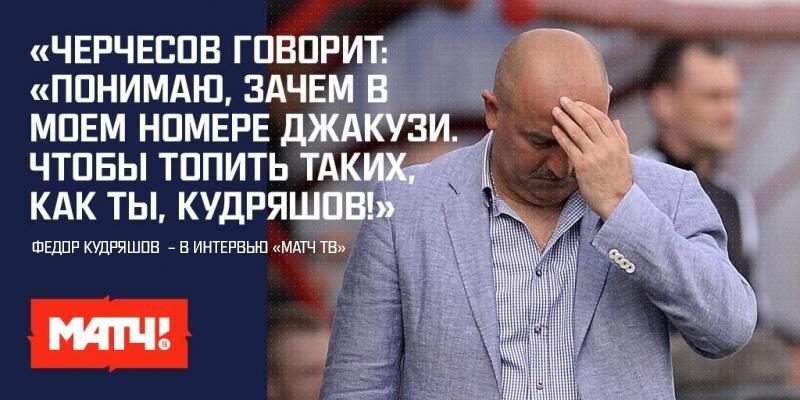 7 историй про Станислава Черчесова, которые футболисты рассказали «Матч ТВ»