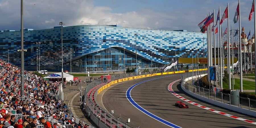 Подготовка к Гран-при России вошла в завершающую стадию