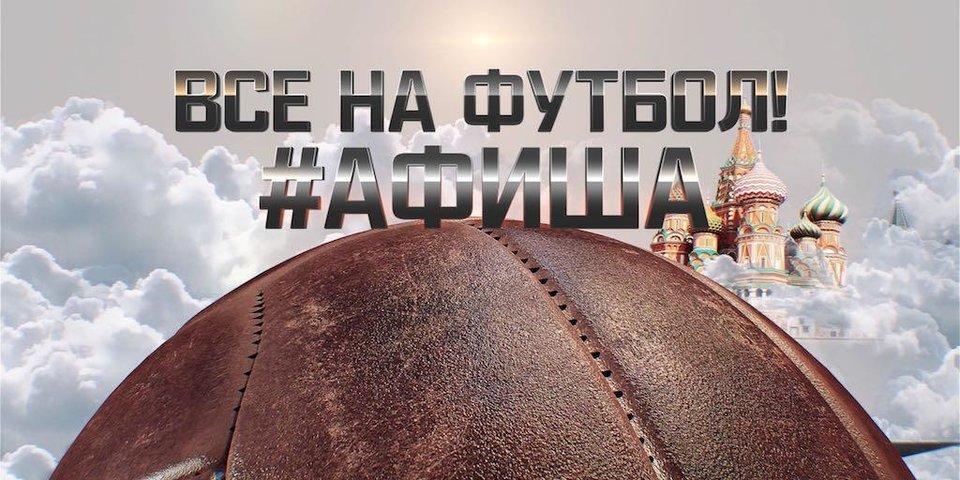 Премьера «Матч ТВ»: программа «Все на футбол: Афиша» — пятница, 20:55