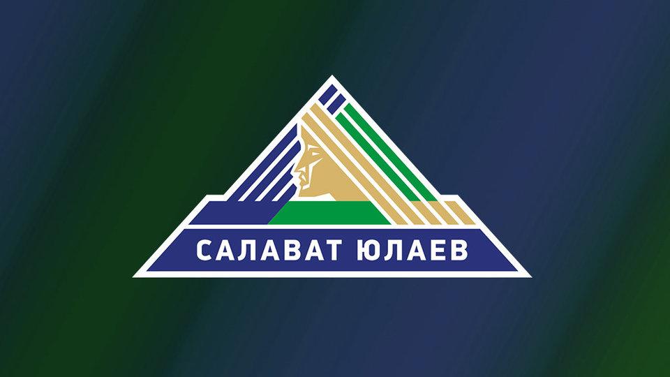 «Салават Юлаев» определился с планами на межсезонье