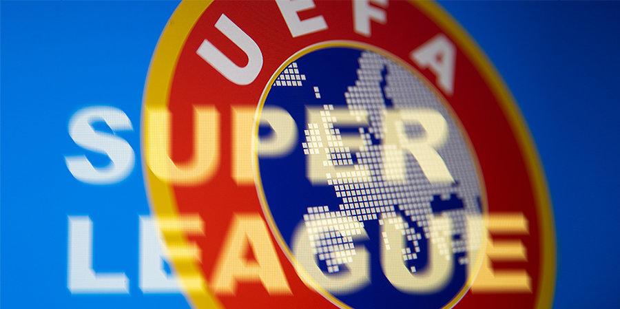 УЕФА аннулировал дисциплинарное дело против инициаторов Европейской Суперлиги